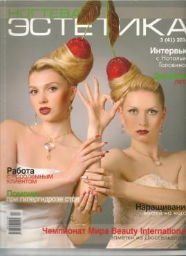 Журнал 41 2010