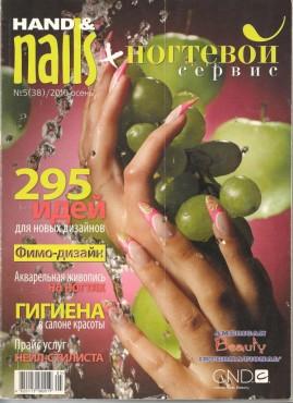 Журнал 38 2010