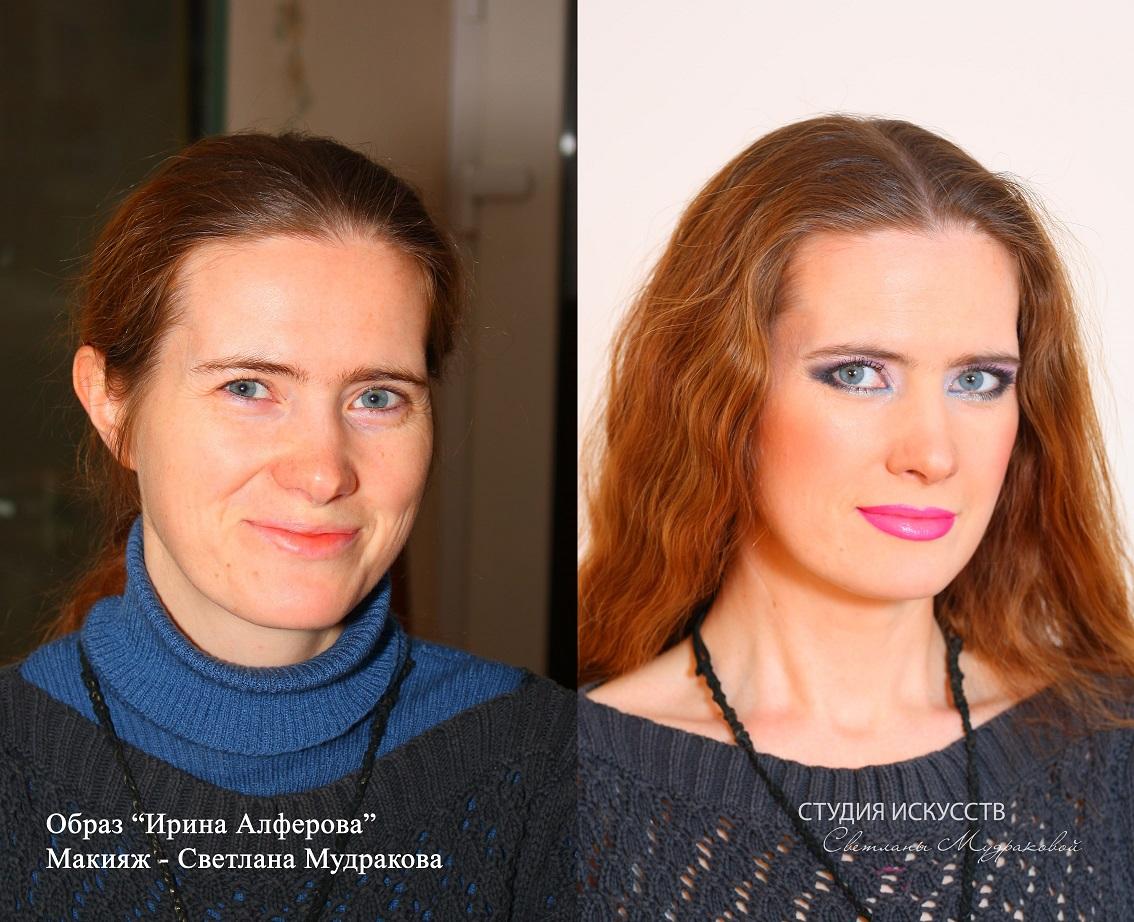 Алферова ирина без макияжа