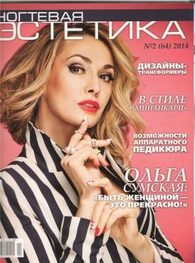 Журнал «Ногтевая эстетика» 2.2014