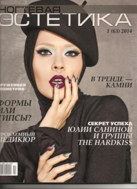 Журнал «Ногтевая эстетика» 1.2014