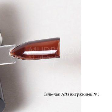 Витражный гель-лак ArtS №3