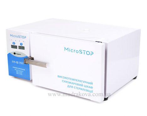 Сухожаровой стерилизатор Микростоп ГП-15 PRO