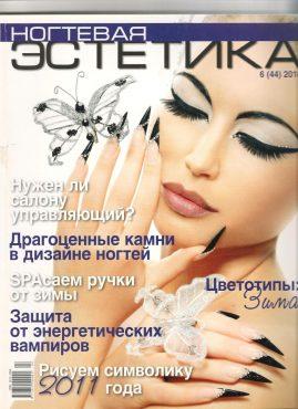 Журнал 44 2010