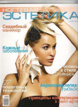 Журнал 41 2011