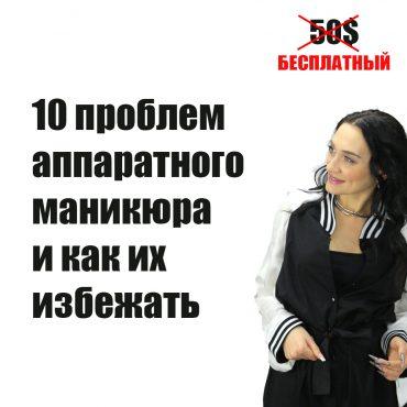 Аппаратный маникюр I